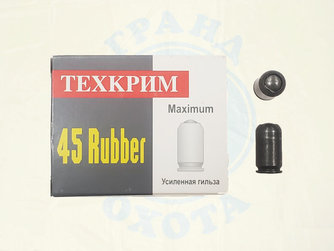 Патр.травмат.(45 Rubber) Black Maximum (ТЕХКРИМ)